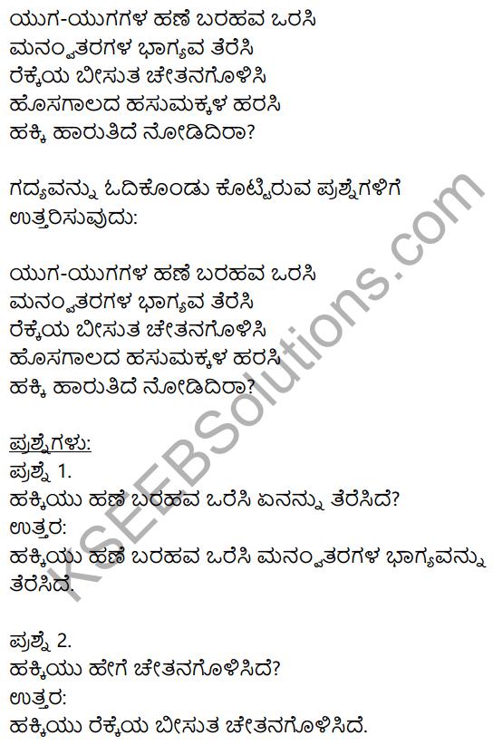 Siri Kannada Text Book Class 10 Solutions Padya Chapter 2 Hakki Harutide Nodidira 18