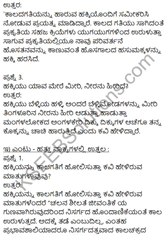 Siri Kannada Text Book Class 10 Solutions Padya Chapter 2 Hakki Harutide Nodidira 3
