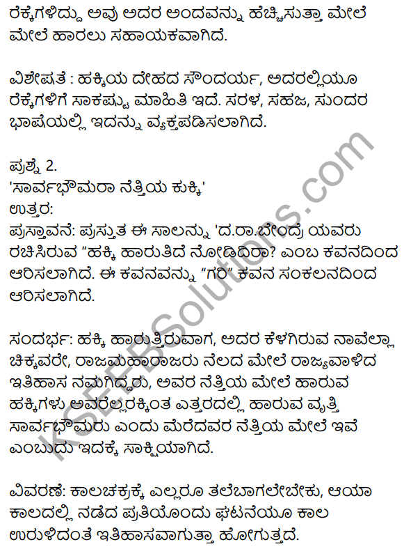 Siri Kannada Text Book Class 10 Solutions Padya Chapter 2 Hakki Harutide Nodidira 5
