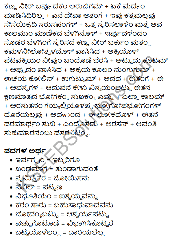 Sukumara Swamiya Kate Summary in Kannada 10