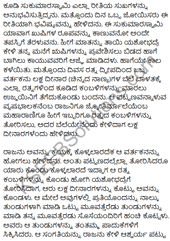 Sukumara Swamiya Kate Summary in Kannada 2