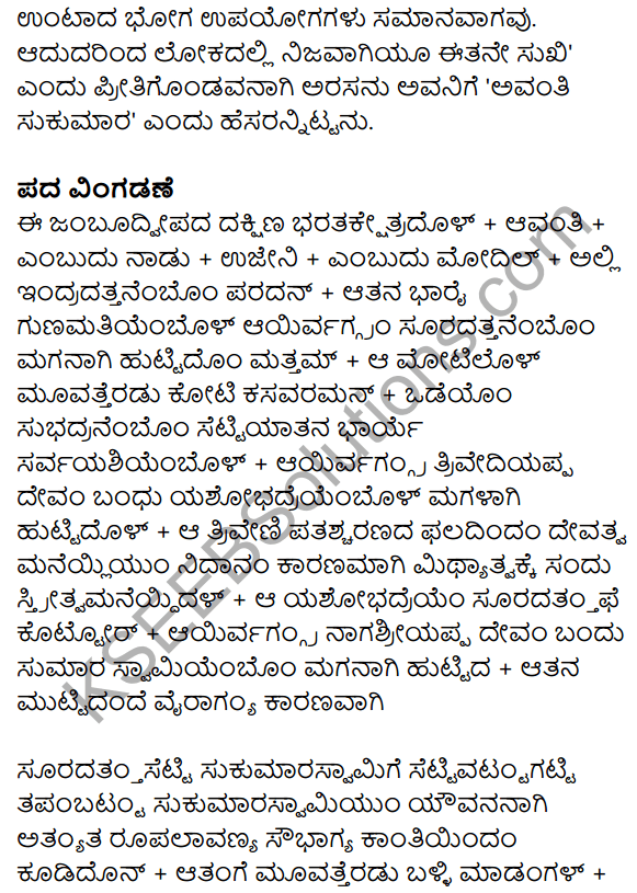 Sukumara Swamiya Kate Summary in Kannada 6