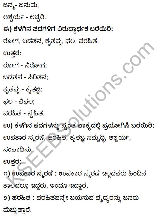 Tili Kannada Text Book Class 10 Solutions Gadya Chapter 1 Ona Marada Gili 14