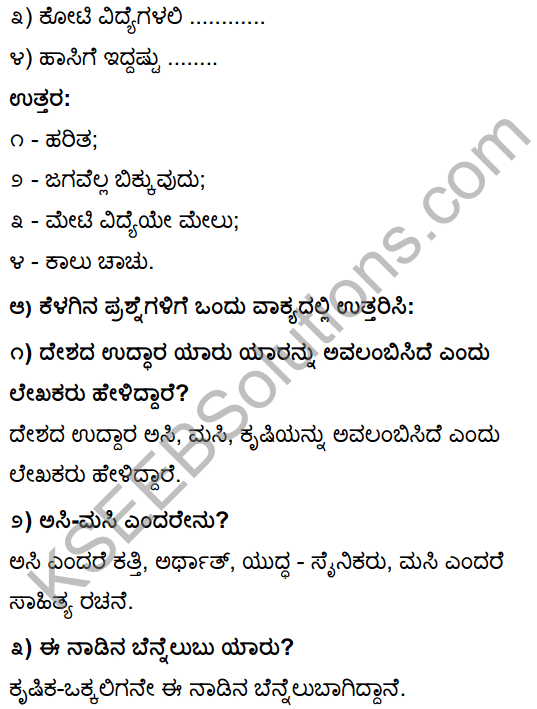 Tili Kannada Text Book Class 10 Solutions Gadya Chapter 2 Asi Masi Krishi 2