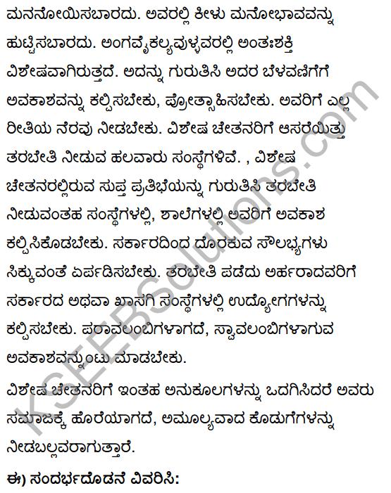 Tili Kannada Text Book Class 10 Solutions Gadya Chapter 3 Ganayogi Pandita Puttaraja Gawai 11