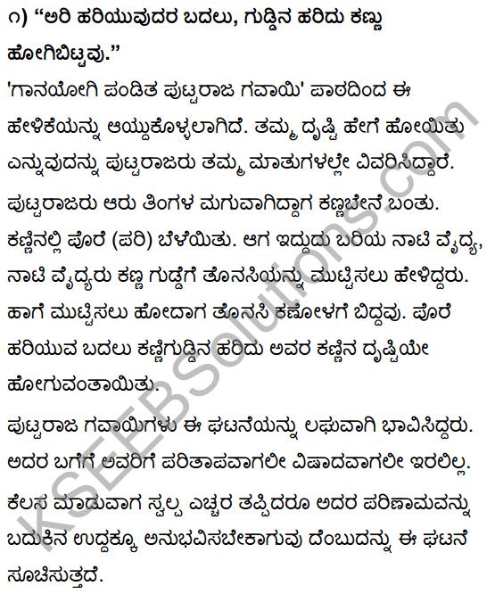 Tili Kannada Text Book Class 10 Solutions Gadya Chapter 3 Ganayogi Pandita Puttaraja Gawai 12
