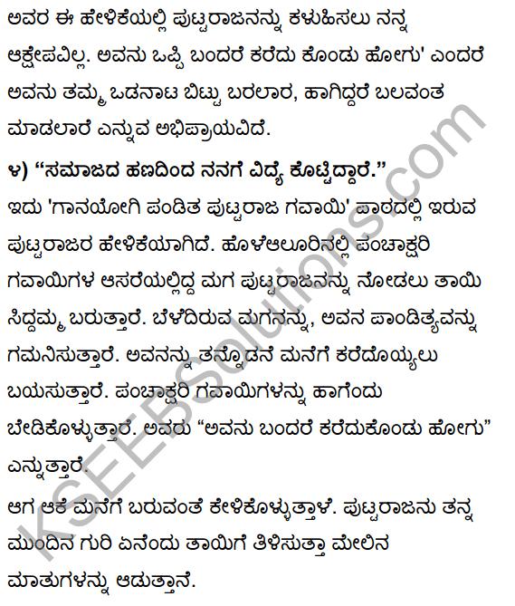 Tili Kannada Text Book Class 10 Solutions Gadya Chapter 3 Ganayogi Pandita Puttaraja Gawai 15