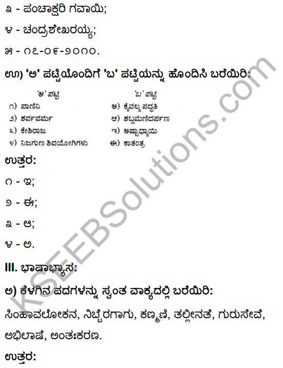Tili Kannada Text Book Class 10 Solutions Gadya Chapter 3 Ganayogi Pandita Puttaraja Gawai 18