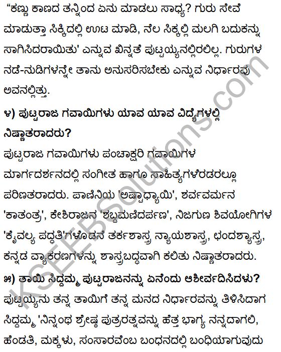 Tili Kannada Text Book Class 10 Solutions Gadya Chapter 3 Ganayogi Pandita Puttaraja Gawai 4