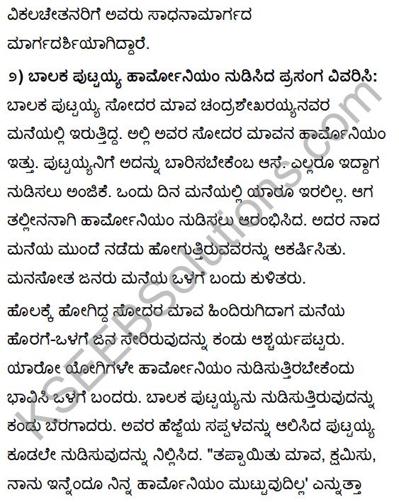 Tili Kannada Text Book Class 10 Solutions Gadya Chapter 3 Ganayogi Pandita Puttaraja Gawai 8