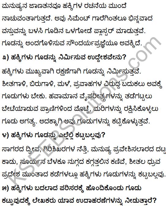 Tili Kannada Text Book Class 10 Solutions Gadya Chapter 4 Hakkigudugala Nigudha Jagattu 4