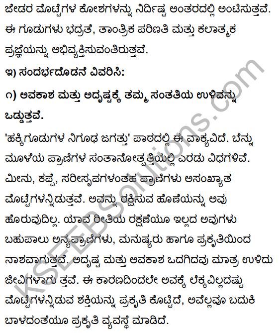 Tili Kannada Text Book Class 10 Solutions Gadya Chapter 4 Hakkigudugala Nigudha Jagattu 6
