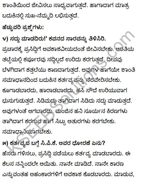 Tili Kannada Text Book Class 10 Solutions Padya Chapter 4 Saddu Madadiru! 10