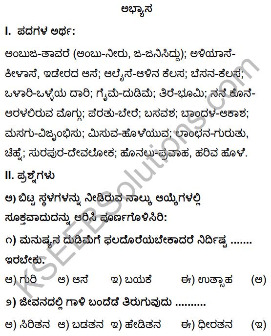 Tili Kannada Text Book Class 10 Solutions Padya Chapter 5 Guri 1