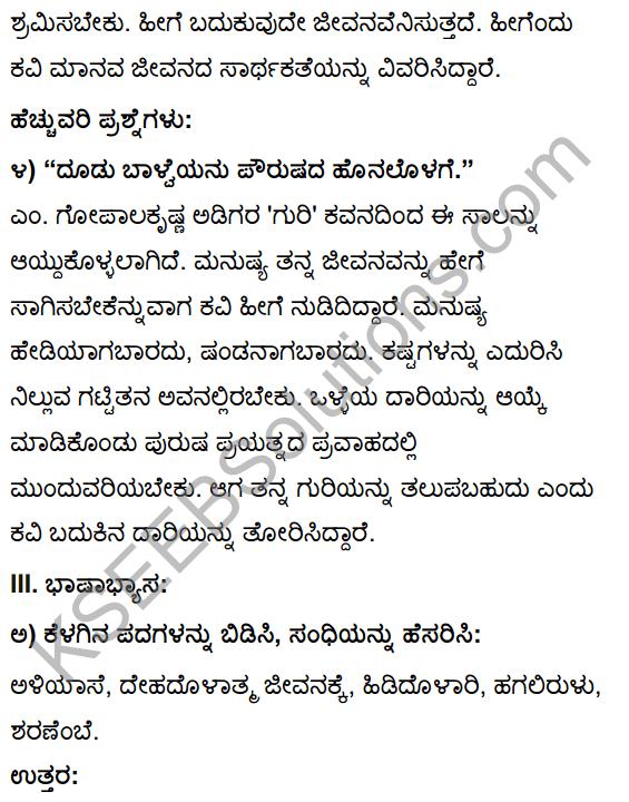 Tili Kannada Text Book Class 10 Solutions Padya Chapter 5 Guri 15