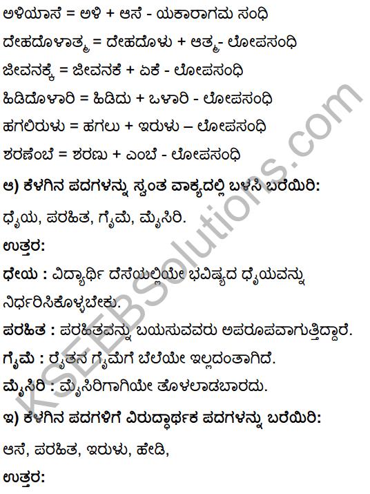 Tili Kannada Text Book Class 10 Solutions Padya Chapter 5 Guri 16