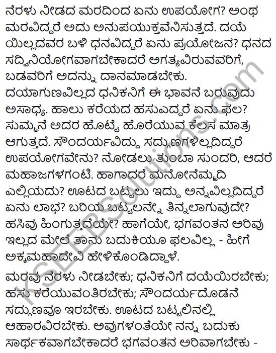 Tili Kannada Text Book Class 10 Solutions Padya Chapter 7 Vachanagalu 9