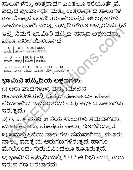 Tili Kannada Text Book Class 10 Solutions Padya Chapter 8 Nittotadali Haydanu Bittamandeyali 23
