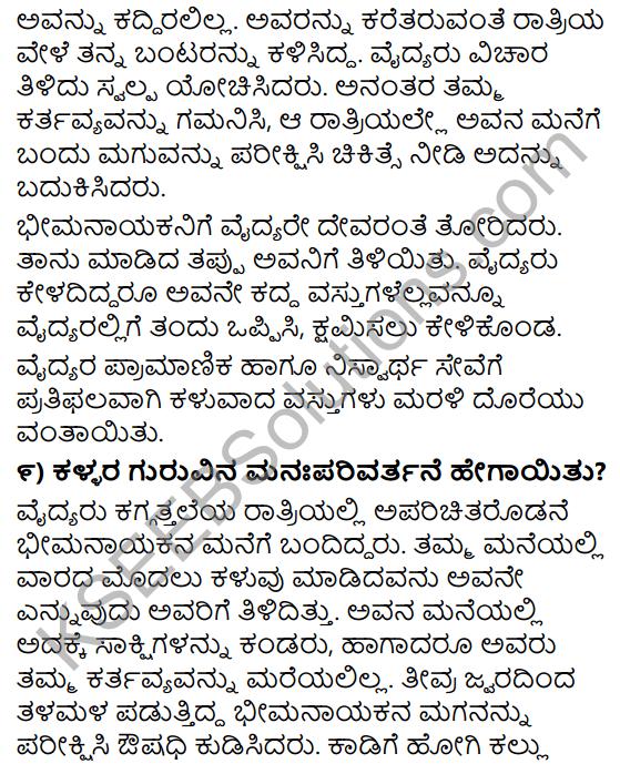 Tili Kannada Text Book Class 10 Solutions Puraka Odu Chapter 1 Kallara Guru 6