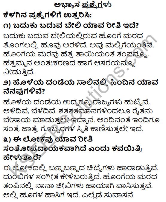 Tili Kannada Text Book Class 10 Solutions Puraka Odu Chapter 2 Honge Bevugala Hadu 1