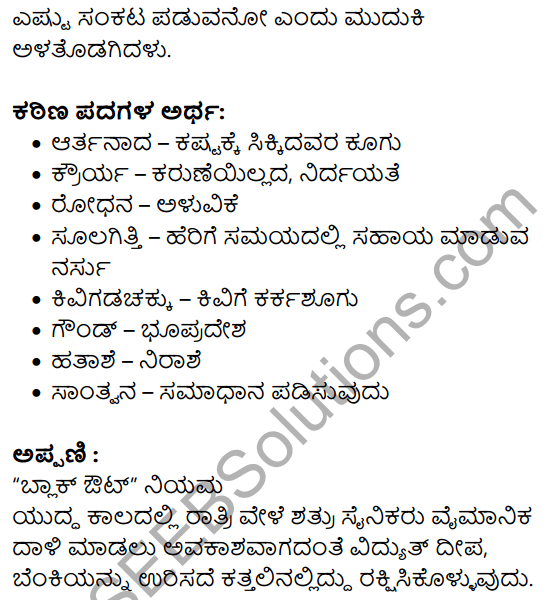 Yuddha Summary in Kannada 6