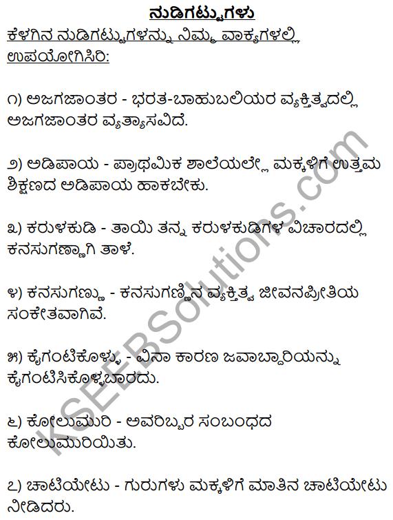 1st PUC Kannada Workbook Answers Nudigattugalu 1