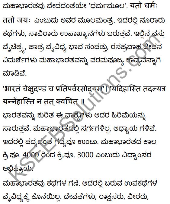 1st PUC Sanskrit Textbook Answers Shevadhi भूमिका 26