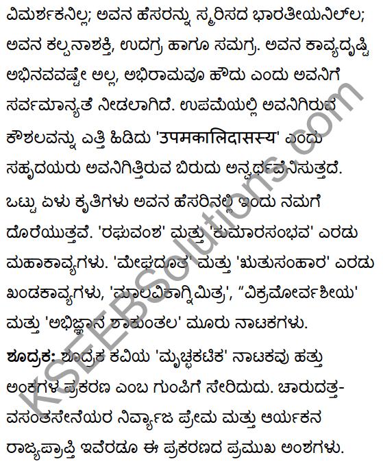 1st PUC Sanskrit Textbook Answers Shevadhi भूमिका 57