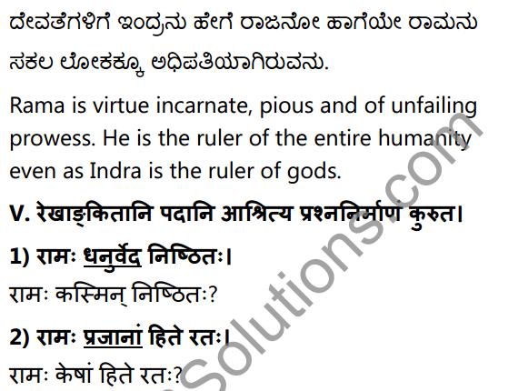 आदर्शगुणाः Summary in Kannada and English 10