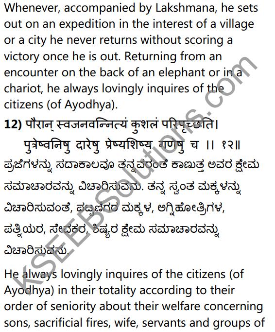 आदर्शगुणाः Summary in Kannada and English 21