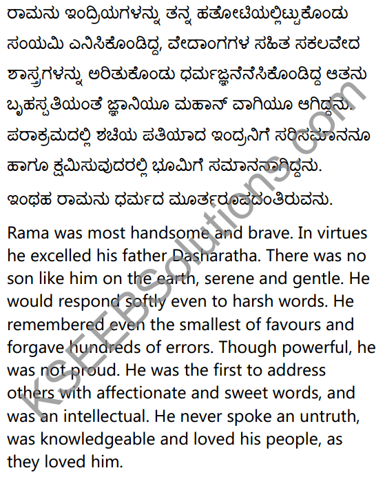 1st PUC Sanskrit Textbook Answers Shevadhi Chapter 2 आदर्शगुणाः 3