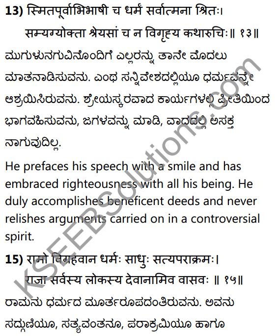 आदर्शगुणाः Summary in Kannada and English 9