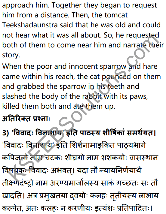 1st PUC Sanskrit Textbook Answers Shevadhi Chapter 3 विवादः विनाशाय 13