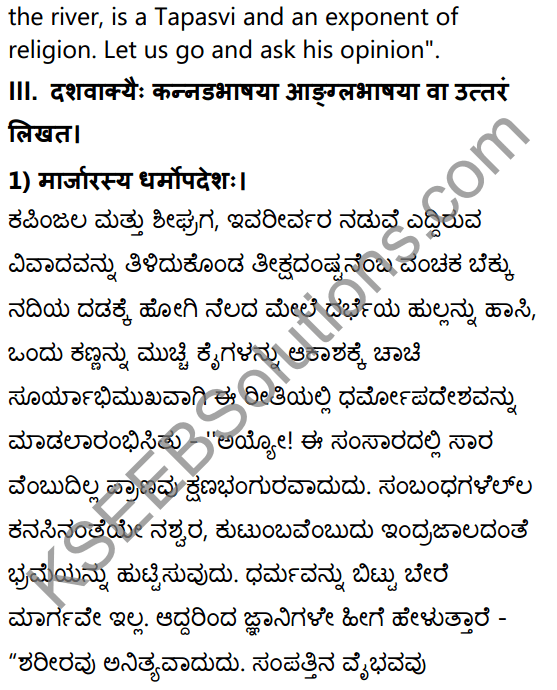 1st PUC Sanskrit Textbook Answers Shevadhi Chapter 3 विवादः विनाशाय 8