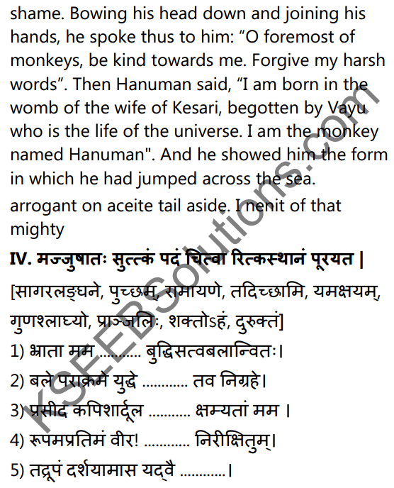 1st PUC Sanskrit Textbook Answers Shevadhi Chapter 4 सत्त्वपरीक्षा 24