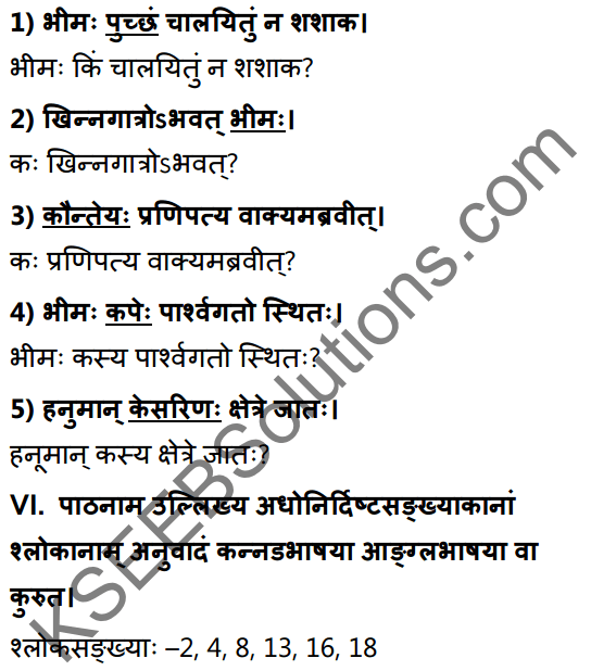 1st PUC Sanskrit Textbook Answers Shevadhi Chapter 4 सत्त्वपरीक्षा 26