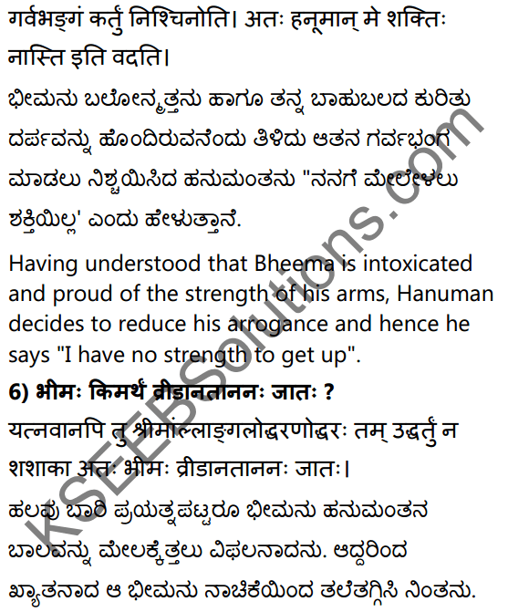 1st PUC Sanskrit Textbook Answers Shevadhi Chapter 4 सत्त्वपरीक्षा 5