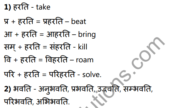 1st PUC Sanskrit Textbook Answers Vyakaran उपसर्गाः 3