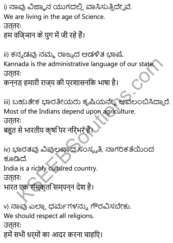 2nd PUC Hindi Previous Year Question Paper March 2015 1