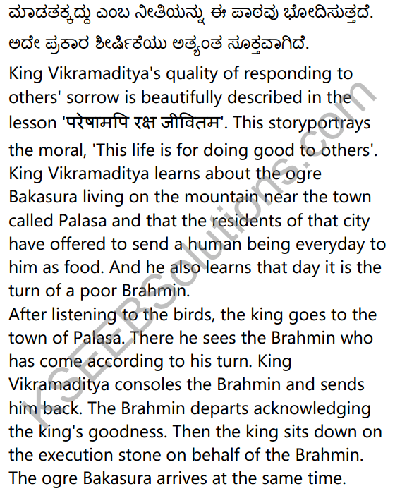 2nd PUC Sanskrit Textbook Answers Shevadhi Chapter 2 परेषामपि रक्ष जीवितम् 26