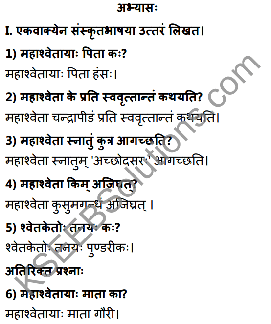 2nd PUC Sanskrit Textbook Answers Shevadhi Chapter 6 अनुरागोदयः 1