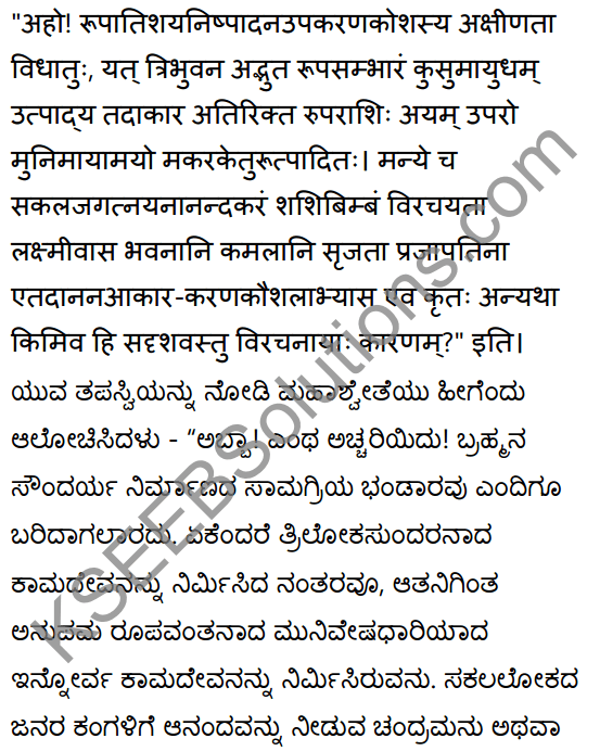 2nd PUC Sanskrit Textbook Answers Shevadhi Chapter 6 अनुरागोदयः 14