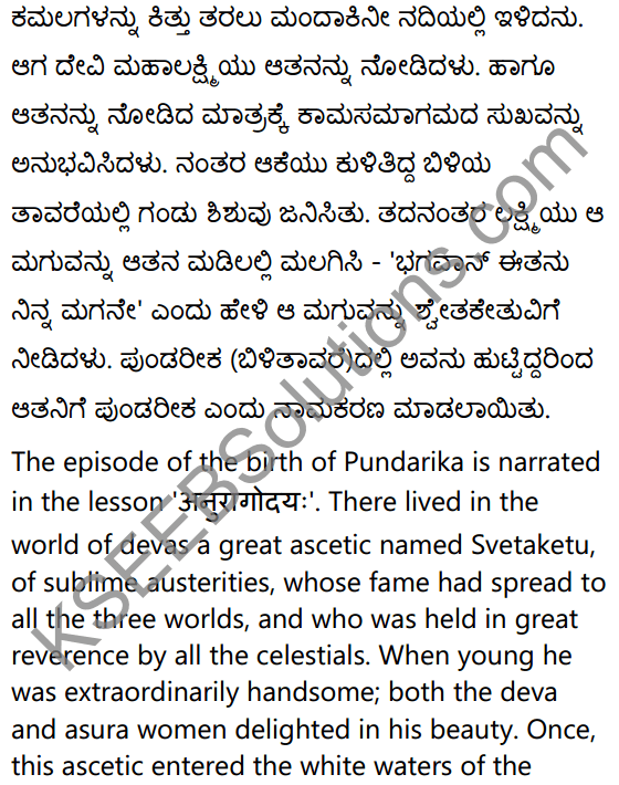 2nd PUC Sanskrit Textbook Answers Shevadhi Chapter 6 अनुरागोदयः 17