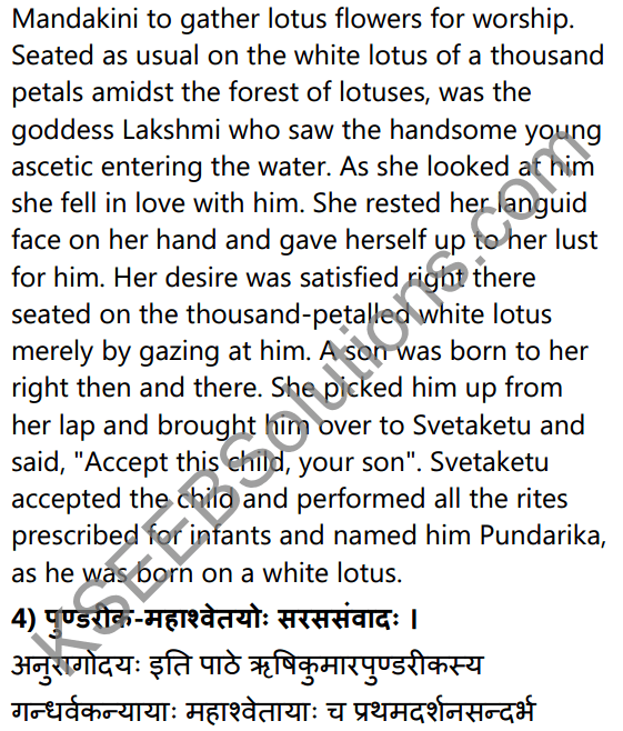 2nd PUC Sanskrit Textbook Answers Shevadhi Chapter 6 अनुरागोदयः 18
