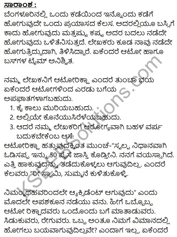 Aatoriksada Rasaprasangagalu Summary in Kannada 1