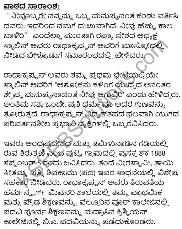 Adarsha Shikshaka Sarvepalli Radhakrishnan Summary in Kannada 1