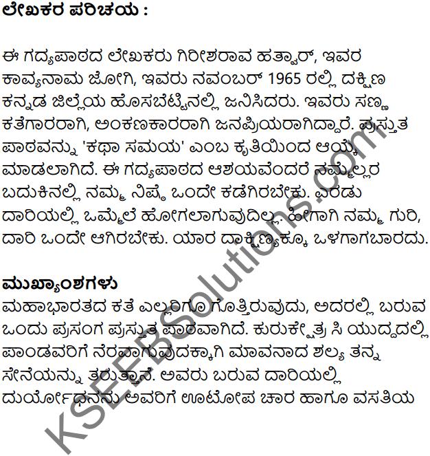 Annada Hangu, Anyara Swattu Summary in Kannada 1