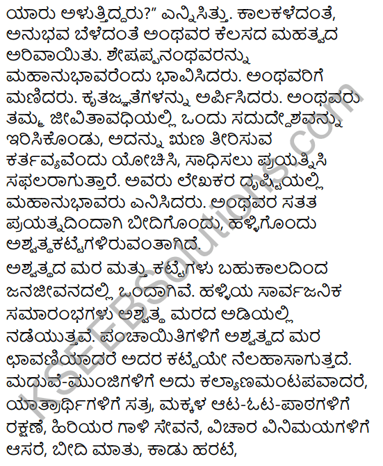Aralikatte Summary in Kannada 6