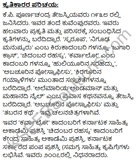 Avare Rajaratnam! Summary in Kannada 2