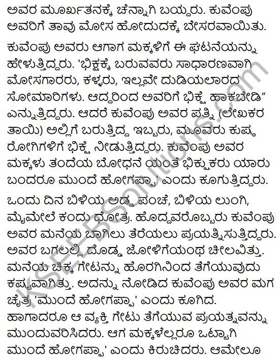 Avare Rajaratnam! Summary in Kannada 4